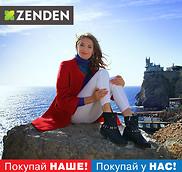 Магазин Zenden дарит скидку 20%