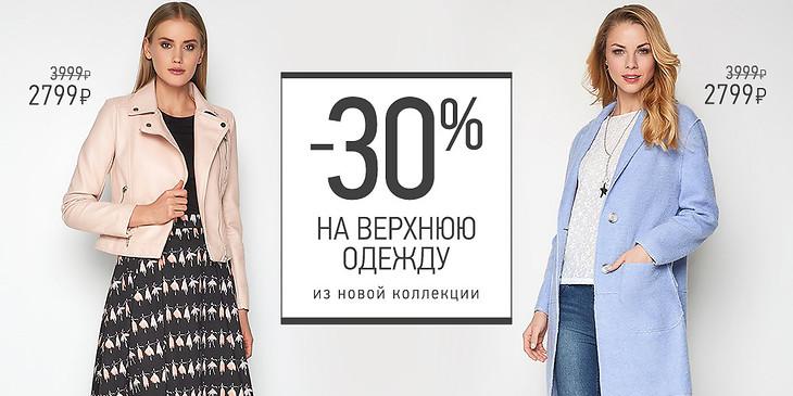 6cacf415057a В магазине Concept Club скидка 30% — Аврора Молл
