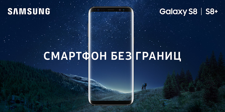 12607ef19b4b Смартфон Samsung Galaxy S8   S8 уже в п — Аврора Молл