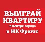 Выиграй квартиру за 3000 рублей!
