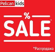SALE в Pelican Kids!