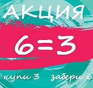 Акция 6=3 в Crockid!