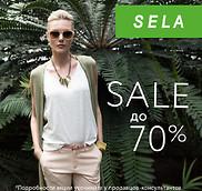 Распродажа в Sela!
