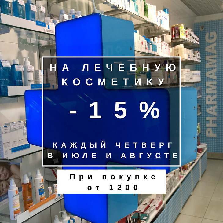 Акция в Parikmag Pharmamag
