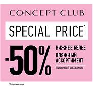 Новая акция в Concept Club