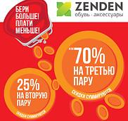 Акция в Zenden!