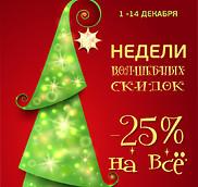 В Милавице скидка на ВСЕ 25%!