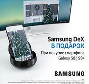 Samsung DeX в подарок!