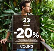 -20% на мужскую коллекцию