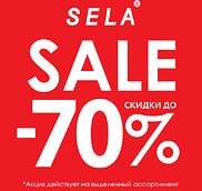 В SELA - распродажи рай!