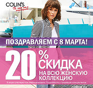 COLIN'S Вам скидку 20%