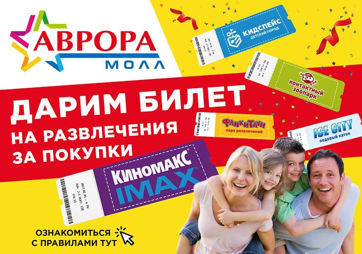 fc2f7bb337a3 Дарим билеты на равлечения! — Аврора Молл