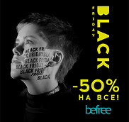 BLACK FRIDAY в befree!
