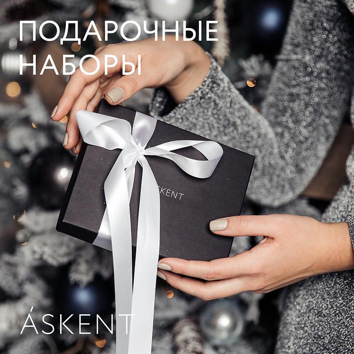 d79567887ca Новогодние наборы от ASKENT уже в продаж — Аврора Молл