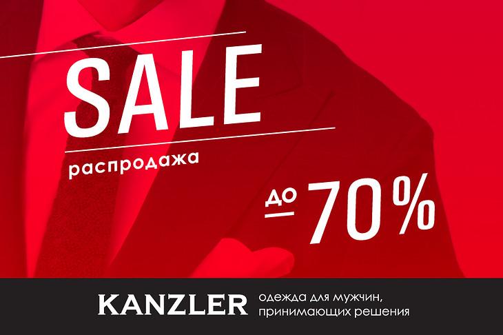 fa3b50909 Распродажа в KANZLER до -70%! — Аврора Молл