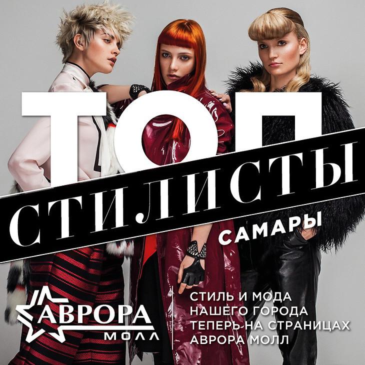 95efee7bd20b Правила проведения конкурса «Топ стилист — Аврора Молл