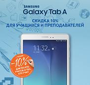 Планшет Samsung GALAXY к учебному году.