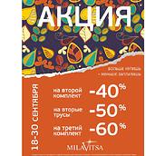 НОВАЯ ВЫГОДНАЯ АКЦИЯ в Milavitsa!