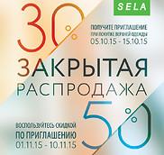 Закрытая распродажа в SELA!