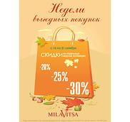 Акция в Milavitsa