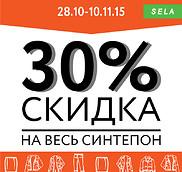 -30% на вещи из синтепона в Sela