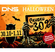 Halloween в DNS! Скидки до 30%!