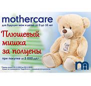 Плюшевый медведь за полцены в MOTHERCARE